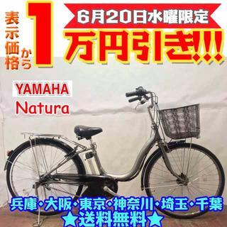 ヤマハ PAS ナチュラ シルバー デジタル 電動自転車(自転車本体)