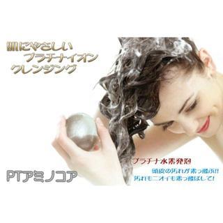 デトックスPTソープ 石鹸 体臭消える プラチナ プレミア 石鹸(ボディソープ / 石鹸)