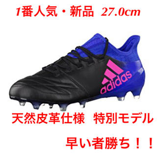 adidas - アディダス エックス X LE 新品 27.0 FG AG サッカー 天然皮革