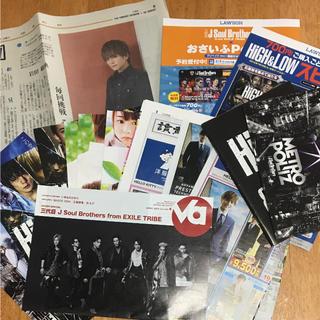 サンダイメジェイソウルブラザーズ(三代目 J Soul Brothers)の岩田剛典 新聞 チラシ フライヤー  セット(印刷物)