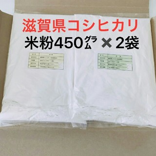 !お徳用!滋賀県コシヒカリの米粉900㌘【450㌘×二袋】送料込み!