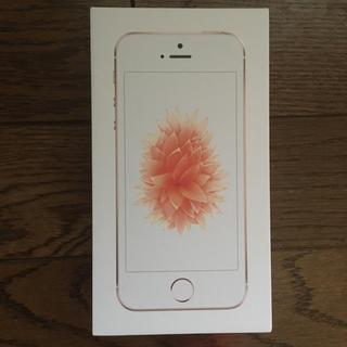 アップル(Apple)のiPhone 5 SE ケース 美品(iPhoneケース)