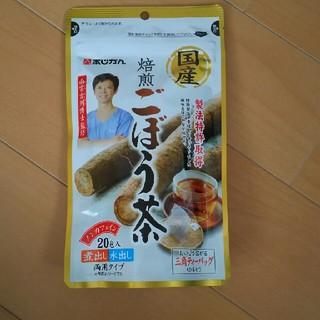 あじかん 焙煎ごぼう茶  1袋20包(健康茶)