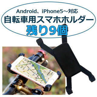【完売します!】固定ホルダー スマホ 自転車用 iPhone And  対応(パーツ)