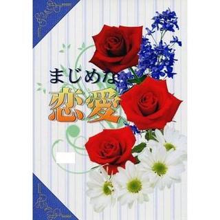 ■再録本■仁亀■まじめな恋愛■Frow chart / いつきゆきな■(その他)