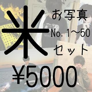 お写真 50枚セットA(印刷物)