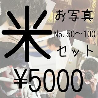 お写真 50枚セット B(印刷物)