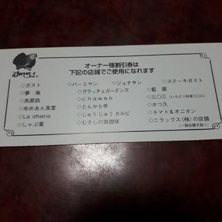 スカイラーク(すかいらーく)のたーぼー様6枚セット(レストラン/食事券)