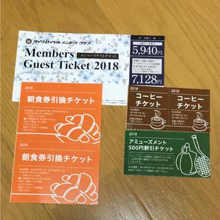ダイワロイヤルホテル  チケットセット(宿泊券)