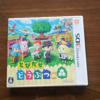 任天堂 - とびだせどうぶつの森  3DS