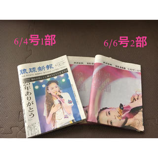 安室奈美恵 琉球新報 6/4  6/6 セット(印刷物)