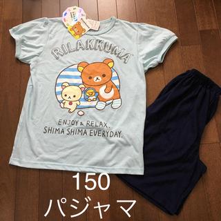 【新品】150 リラックマ ルームウェア 半袖パジャマ 女の子(パジャマ)