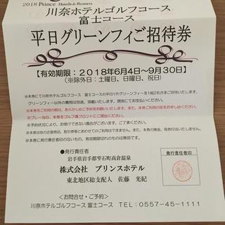 川奈ホテル宿泊券+平日グリーンフィご招待券(宿泊券)