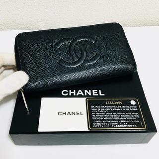301❤️超極美品❤️新型❤️シャネル❤️ジップ 長財布❤️正規品鑑定済み❤️
