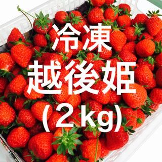 冷凍いちご 新潟の越後姫 2kg