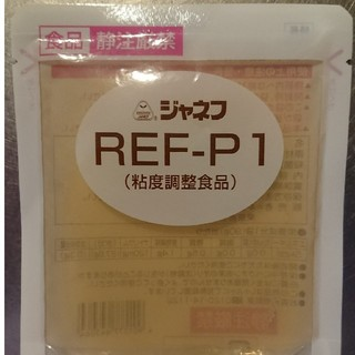 キューピー『REF-P1』26個 新品未開封(その他)