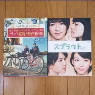 ヘイセイジャンプ(Hey! Say! JUMP)のHey!Say!JUMPの知念くん出演DVDセット(TVドラマ)