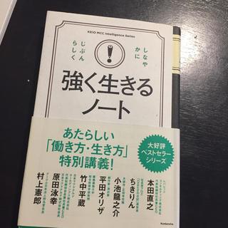 コウダンシャ(講談社)の強く生きるノート本(その他)