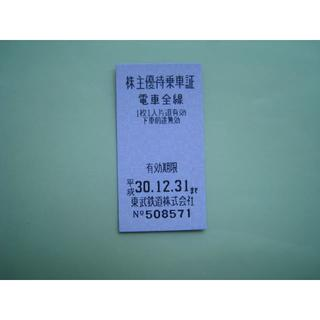 5枚・東武鉄道株主優待券(スカイツリー株主優待割引券)(その他)