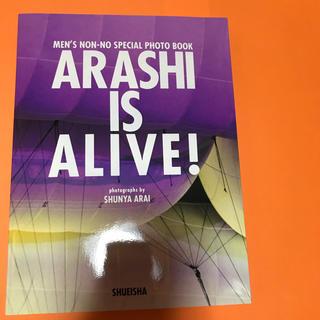アラシ(嵐)の嵐 ARASHI IS ALIVE 5大ドームツアー 写真集(アイドルグッズ)