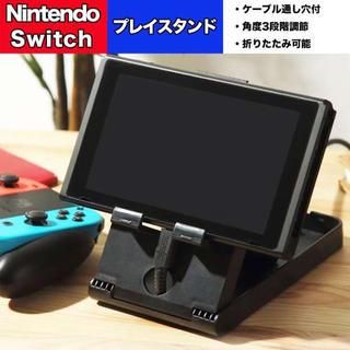 任天堂スイッチ用 プレイスタンド ケーブル穴付 角度3段階調節可(その他)