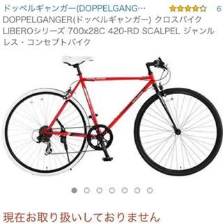 ドッペルギャンガー(DOPPELGANGER)の自転車 クロスバイク ドッペルギャンガー(自転車本体)