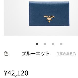プラダ(PRADA)のPRADA カードケース 名刺入れ(名刺入れ/定期入れ)
