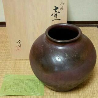 丹波立杭焼 壷 花瓶 大熊窯 無形文化財(陶芸)