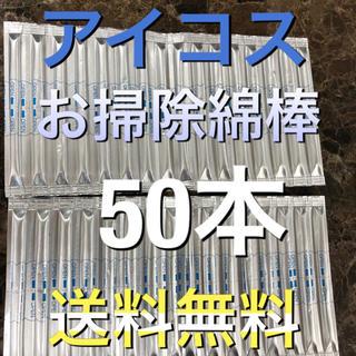 アイコス(IQOS)のアイコスクリーニング綿棒 50本(タバコグッズ)