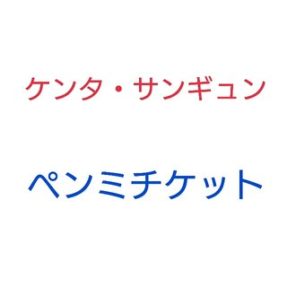ケンタ・サンギュン ファンミーティング in JAPAN チケット(K-POP/アジア)