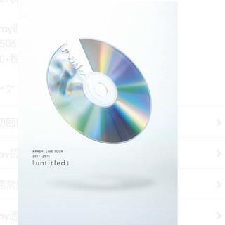 アラシ(嵐)の嵐 LIVE TOUR 2017-2018 「untitled」DVD 通常盤(ミュージック)