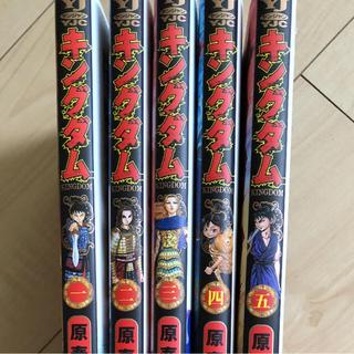 シュウエイシャ(集英社)のキングダム 1〜5巻 まとめ売り(青年漫画)