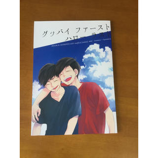 おそ松さん 同人誌 おそ松×カラ松 おそカラ(BL)