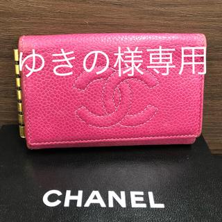 シャネル(CHANEL)のピンクがオシャレ!CHANELキーケース(キーケース)