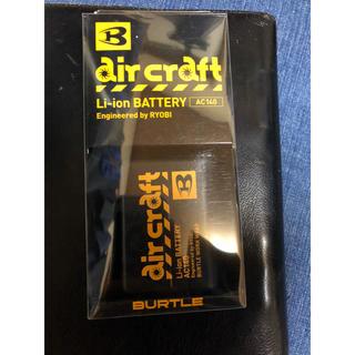 バートル(BURTLE)のバートル バッテリー AC140(その他)