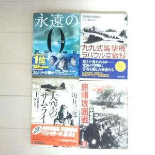 コウダンシャ(講談社)の♥戦争系♥4冊セット♥おまけ付き♥(文学/小説)