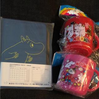 新品 未開封 ムーミン スケジュール帳 ムーミン 巾着つきコップ(カレンダー/スケジュール)