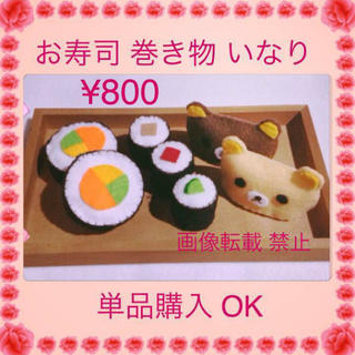 お寿司 いなり フェルト おままごと ハンドメイド 知育玩具 布製品 布おもちゃ(おもちゃ/雑貨)