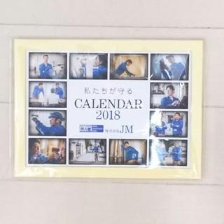 ♥2018年カレンダー♥おまけ付き♥(カレンダー/スケジュール)