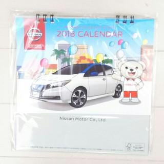 ニッサン(日産)の♥2018年カレンダー♥おまけ付き♥(カレンダー/スケジュール)