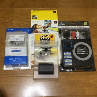 ハイエンド様宛て PSP専用ワンセグチューナー+カメラ+D端子ケーブル計3点(その他)