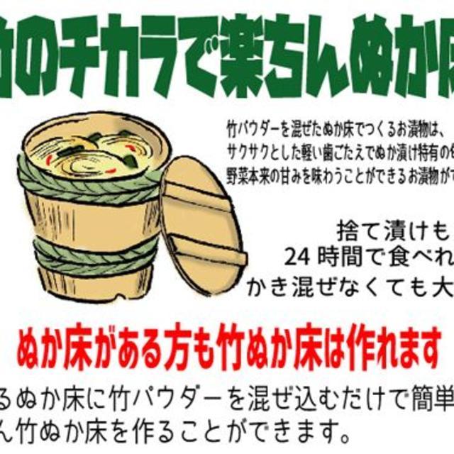 竹のチカラで竹ぬか床に!竹パウダー2袋セット 食品/飲料/酒の加工食品(その他)の商品写真