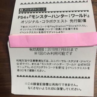 USJ  モンハン オリジナルコラボクエスト(その他)