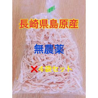 長崎県島原産・無農薬・オーガニック切り干し大根(野菜)