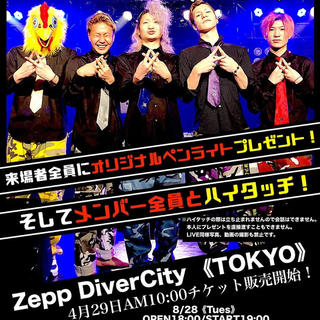 レペゼン地球 Zepp(クラブミュージック)