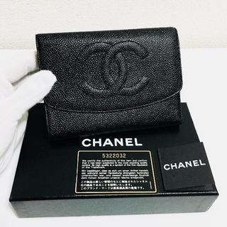 シャネル(CHANEL)の262❤️超極美品❤️シャネル❤️三つ折り 長財布❤️正規品鑑定済み❤️(財布)