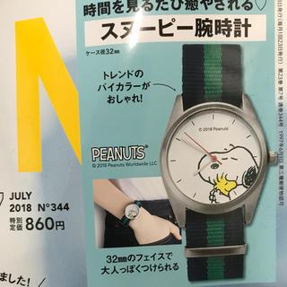 スヌーピー(SNOOPY)のSPRiNG 付録 スヌーピー腕時計 7月号(その他)