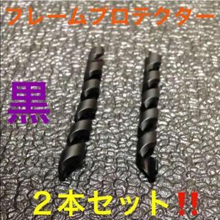 新品‼️ フレームプロテクター(ケーブルハウジング) ブラック 4本セット(パーツ)