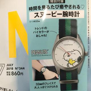 ピーナッツ(PEANUTS)のSPRiNG  7月号付録 スヌーピー腕時計(その他)