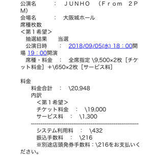 ジュノ♡ソロツアー2018 大阪(K-POP/アジア)